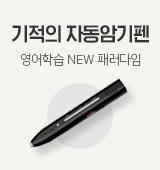 기적의 자동암기펜