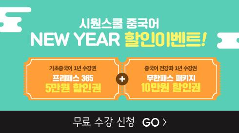 2017 NEW YEAR 할인 이벤트! 무한패스 최대 10만원 파격할인