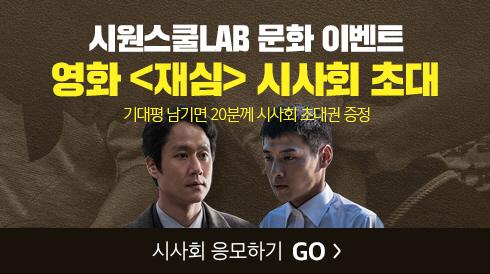 영화 <재심> 시사회 초대권 이벤트