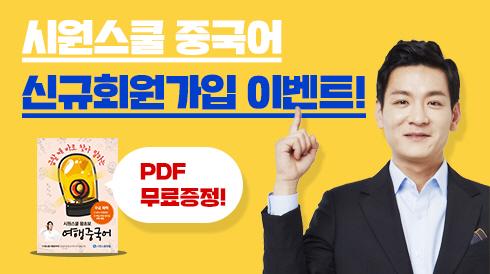 신규회원 가입시 여행중국어 PDF 무료증정!!