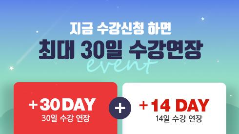 추석연휴 수강연장 EVENT