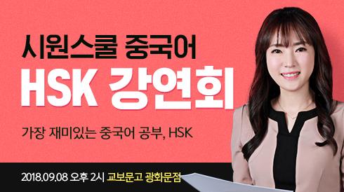 시원스쿨 HSK 강연회 공개모집