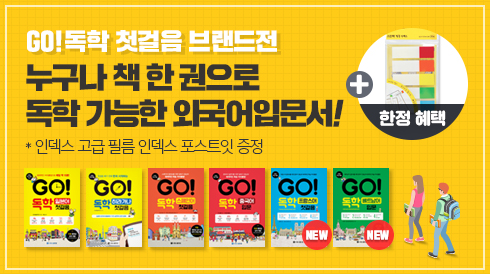 시원스쿨 GO! 독학 첫걸음 브랜드전!