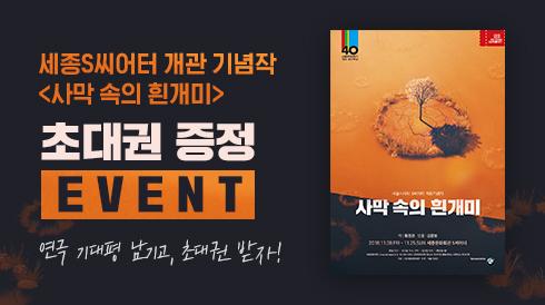 연극 <사막 속의 흰 개미> 초대권 증정 이벤트