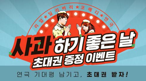 연극 <사과하기 좋은 날> 초대권 증정 이벤트