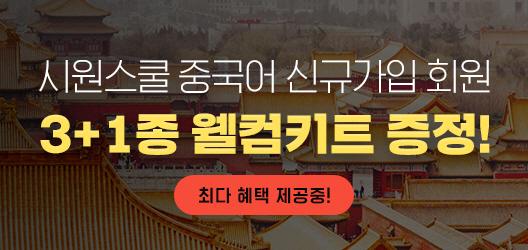신규 가입 회원 3+1종 웰컴키트 증정