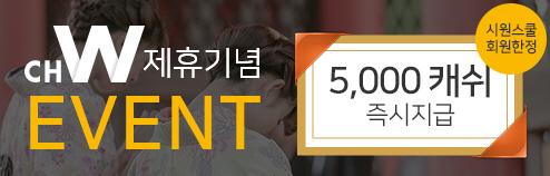 채널W 제휴 기념 이벤트 5,000캐쉬 증정