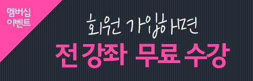 시원스쿨 일본어 전 강좌 24시간 무료수강!