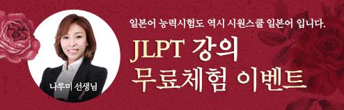 JLPT 강의 무료체험 이벤트!