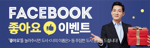 Facebook 좋아요 누르고, 도서 [너의 이름은] 받자!