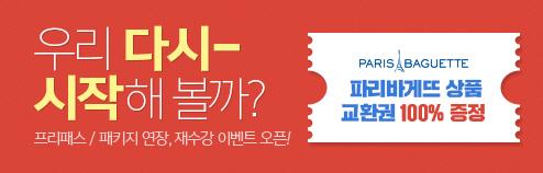 패키지_프리패스 회원 연장/재수강 파격 이벤트!