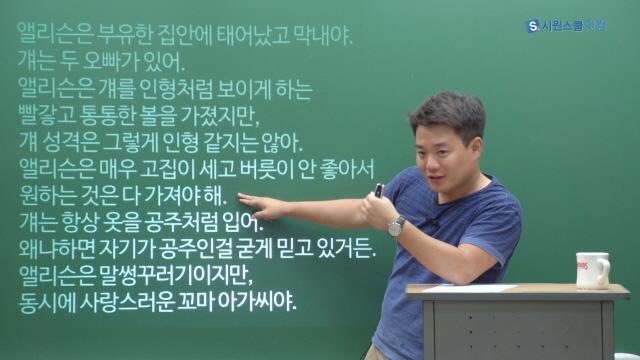 [20분 실전표현영어_인물묘사편 39강] 39강 → 재벌2세 막내딸 영상 썸네일