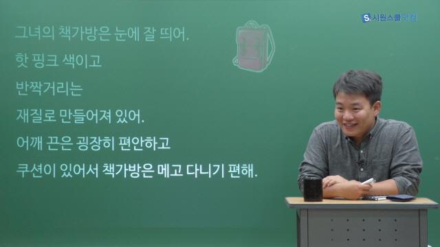 [20분 실전표현영어_사물묘사편 2강] 2강 → 책가방 영상 썸네일