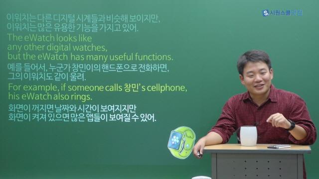 [20분 실전표현영어_사물묘사편 10강] 10강 → 이워치 영상 썸네일