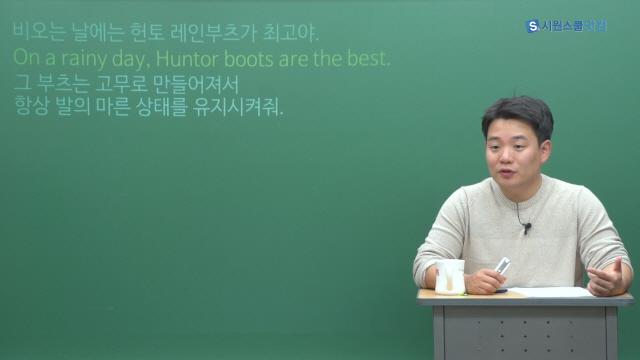 [20분 실전표현영어_사물묘사편 41강] 41강 → 헌토 영상 썸네일