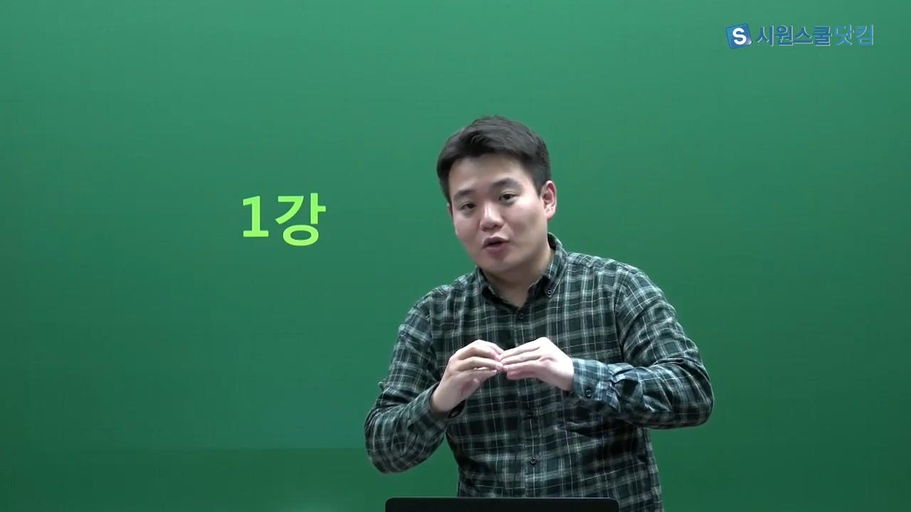 [왕초보탈출 1탄 01] 1강 → 현재형 영상 썸네일
