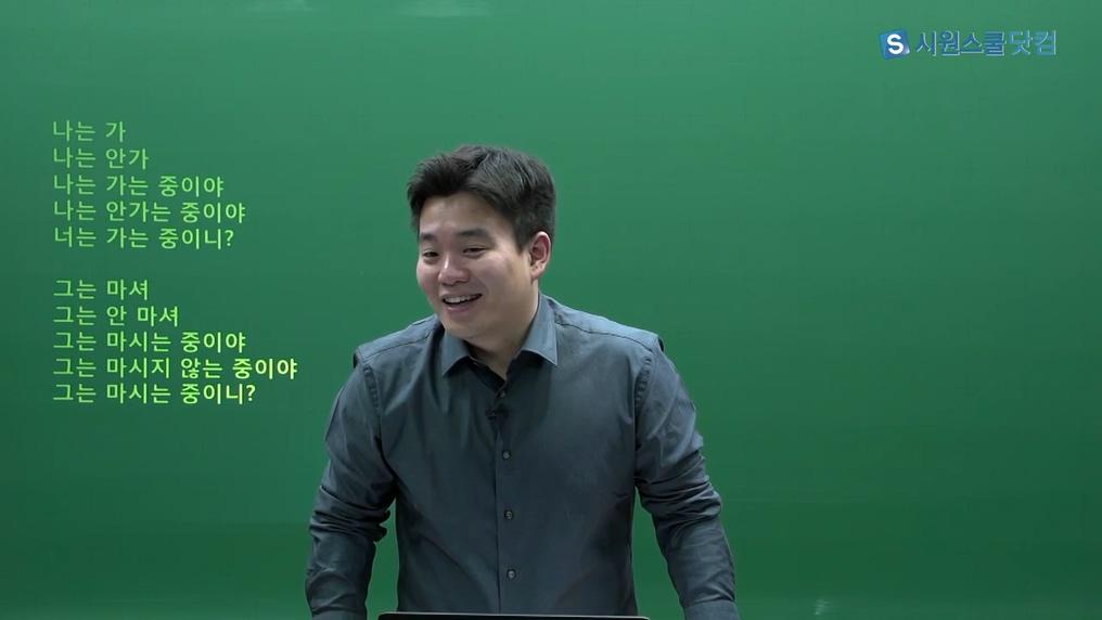 [왕초보탈출 1탄 14] 14강 → 현재진행형 영상 썸네일