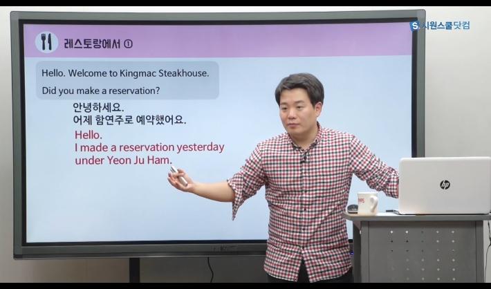 [20분 실전표현영어_상황묘사편 12강] 12강 → 레스토랑에서 1 6_2 (S) 영상 썸네일