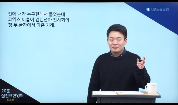 [20분 실전표현영어_장소묘사편 3강] 3강 → 삼성(1) 영상 썸네일