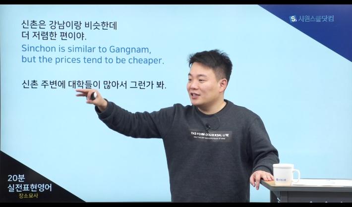 [20분 실전표현영어_장소묘사편 11강] 11강 → 신촌 영상 썸네일