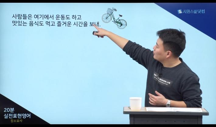 [20분 실전표현영어_장소묘사편 15강] 15강 → 여의도(1) 영상 썸네일