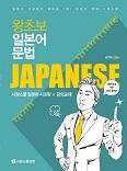 [강의교재] 왕초보 일본어 문법