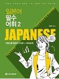 [강의교재] 일본어 필수어휘2