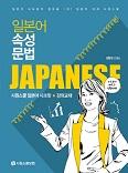 [강의교재] 일본어 속성문법