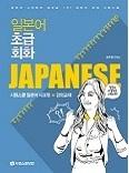 [강의교재] 일본어 초급회화 교재 표지