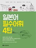[강의교재] 일본어 필수어휘4탄
