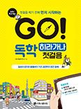 GO! 독학 히라가나 첫걸음 교재 표지