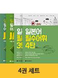 일본어 필수어휘 SET (전4권) 교재 표지