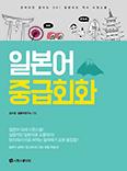 [강의교재] 일본어 중급회화