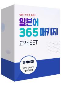 일본어365 교재 전권 SET (전33권)