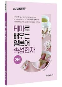 [강의교재] 테마로 배우는 일본어 속성한자 2탄