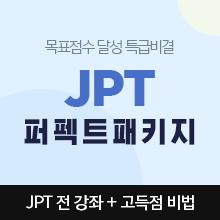 JPT 퍼펙트 패키지(6개월)