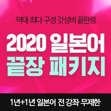 [1월한정] 2020 일본어 끝장 패키지 - 4만원 할인
