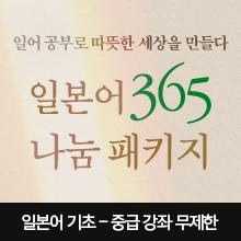 일본어 365 나눔 패키지
