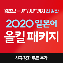 [굿즈증정] 2020 일본어 올킬 패키지_V20.05.2