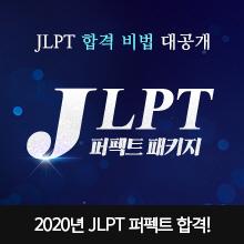 JLPT 퍼펙트 패키지(12개월)_V20.04