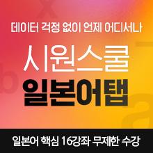[굿즈증정] 시원스쿨일본어탭_V20.2