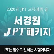 서경원 JPT 패키지(6개월)_V20.05