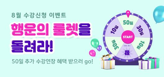 8월 베트남어 수강신청 EVENT! 최대 50일 수강연장
