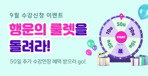 9월 수강신청 EVENT! 최대 50일 수강연장!